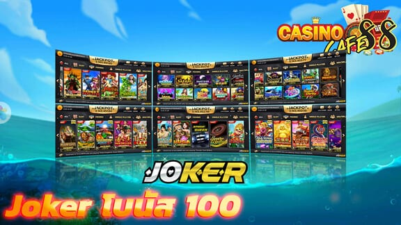 Joker โบนัส 100