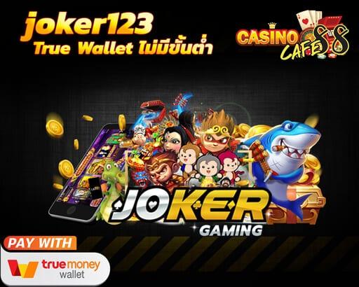 joker123 true wallet ไม่มีขั้นต่ำ joker123 true wallet ไม่มีขั้นต่ำ