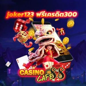 joker123 ฟรีเครดิต300