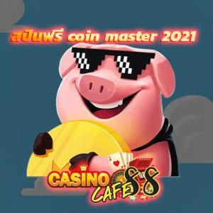 สปินฟรี coin master 2021
