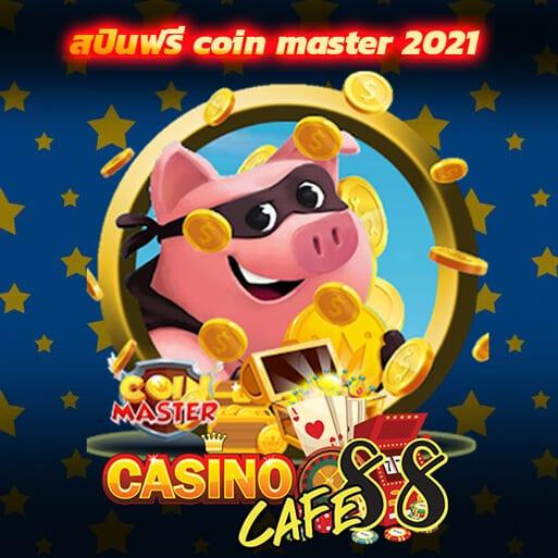 สปินฟรี coin master 2021 ล่าสุด