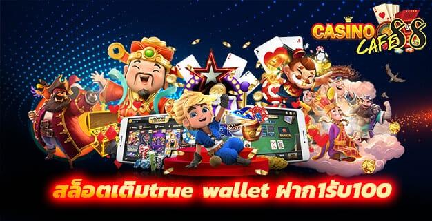 สล็อตเติมtrue wallet ฝาก1รับ100 2021