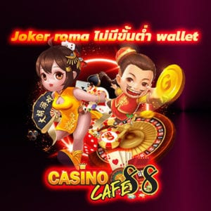Joker roma ไม่มีขั้นต่ำ wallet