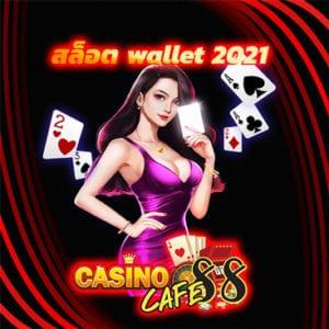 สล็อต wallet 2021
