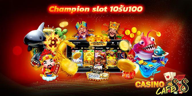 Champion slot 10 get 100 2021 - Champion slot 10รับ100  เกมสล็อตสุดหรู พร้อมโปรสุดคุ้ม