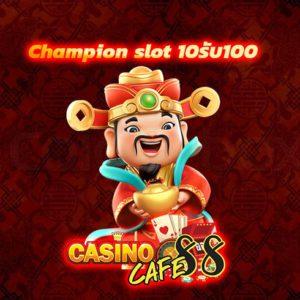 Champion slot 10 get 100 300x300 - บาคาร่าฟรีเครดิต