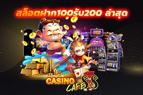 Slots 100 Get 200 Latest 2021 - สล็อตฝาก100รับ200 ล่าสุด กับเว็บพนันสุดฮิต2021