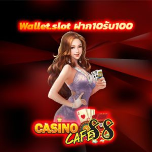 Wallet.slot deposit 10 get 100 300x300 - บาคาร่าฟรีเครดิต