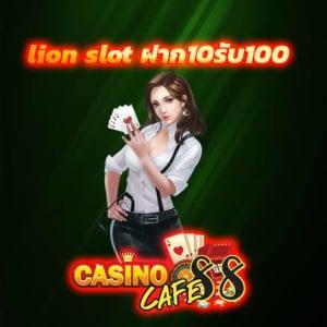 lion slot ฝาก10รับ100